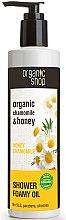 """Parfumuri și produse cosmetice Ulei spumant pentru duș """"Mușețel de miere"""" - Organic shop Body Foam Oil Organic Chamomile and Honey"""