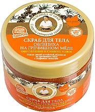 """Parfumuri și produse cosmetice Scrub pentru corp """"Cătină și miere de hrișcă"""" - Reţete bunicii Agafia"""