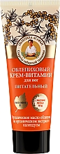 Parfumuri și produse cosmetice Loțiune de întinerire - Reţete bunicii Agafia Oblepikha Foot Cream-Vitamin