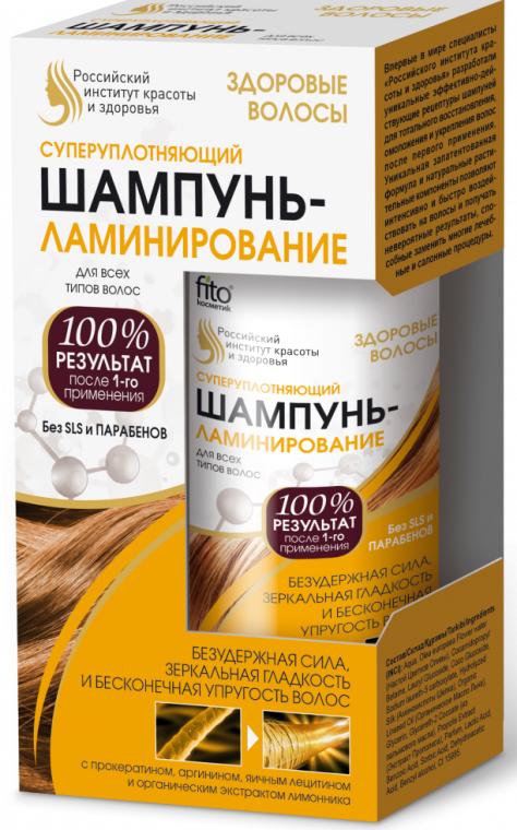 Șampon pentru toate tipurile de păr - Fito Cosmetic