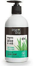 """Parfumuri și produse cosmetice Săpun lichid pentru mâini cu efect de catifelare """"Aloe Vera"""" - Organic Shop Organic Aloe Vera and Milk Hand Soap"""