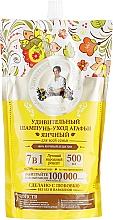 """Parfumuri și produse cosmetice Șampon """"Ou"""" 7in1 - Rețete bunicii Agafia (doy-pack)"""