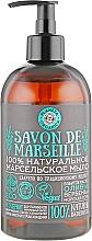 Parfumuri și produse cosmetice Săpun de Marsilia - Planeta Organica Savon de Marseille