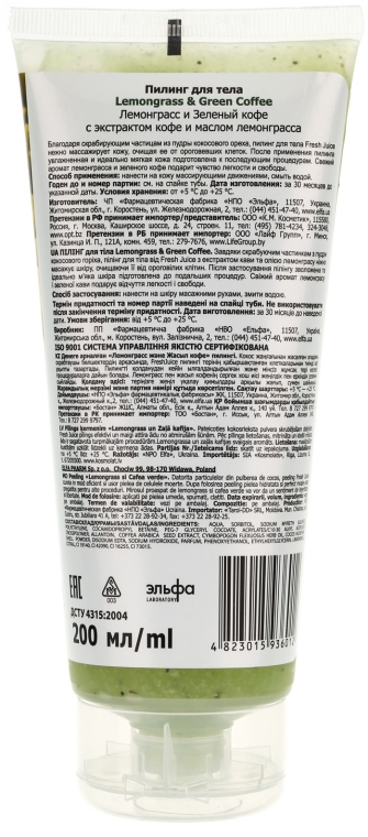"""Пилинг для тела """"Лемонграсс и Зеленый кофе"""" - Fresh Juice Lemongrass Green Coffee — Imagine N2"""
