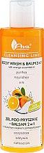 Parfumuri și produse cosmetice Gel-Balsam de curățare 2 în 1 pentru corp - Ava Laboratorium Cleansing Line Body Wash & Balm 2In1 With Grapefruit Essential Oil