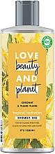 "Parfumuri și produse cosmetice Gel de duș ""Ylang Ylang și Nucă de cocos"" - Love Beauty&Planet Coconut Oil & Ylang Ylang Vegan Shower Gel"