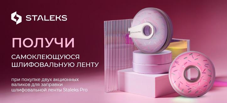 При покупке двух акционных валиков для заправки шлифовальной ленты Staleks Pro получи в подарок самоклеющуюся шлифовальную ленту на выбор