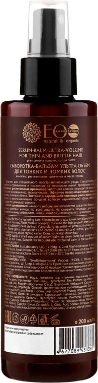 Сыворотка-бальзам для волос ультра-объем для тонких и ломких - ECO Laboratorie — фото N2
