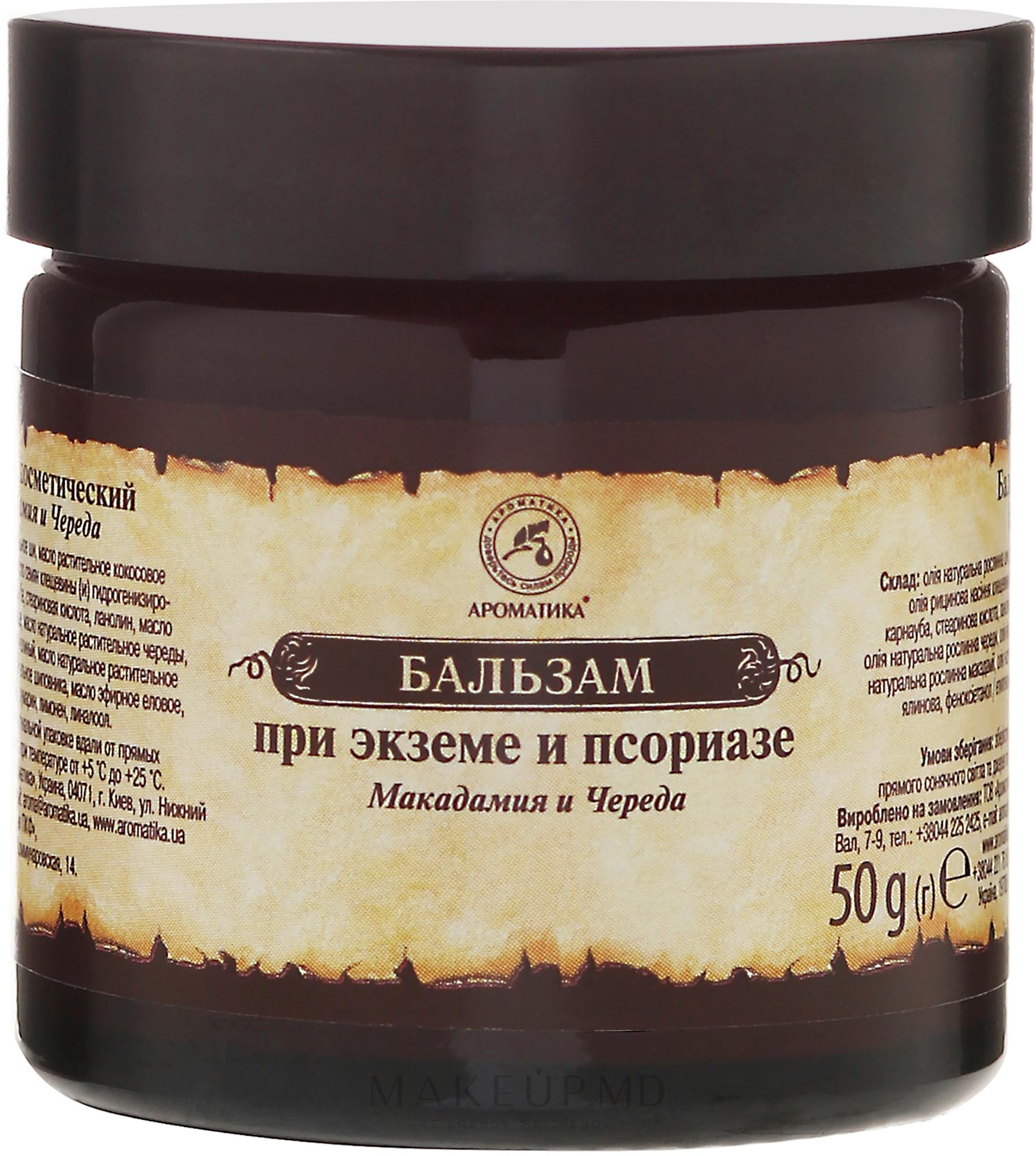 Balsam pentru eczeme și psoriazis - Aromatika — фото 50 ml