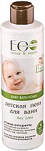 """Parfumuri și produse cosmetice Spumă de baie pentru copii """"Fără lacrimi"""" - ECO Laboratorie Baby Bath Foam"""