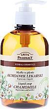 """Parfumuri și produse cosmetice Săpun lichid pentru mâini """"Mușețel"""" - Green Pharmacy Liquid Soap for Hands Chamomile"""