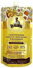 """Parfumuri și produse cosmetice Balsam de păr, 7 în 1 """"Ou"""" - Rețete bunicii Agafia (doy-pack)"""