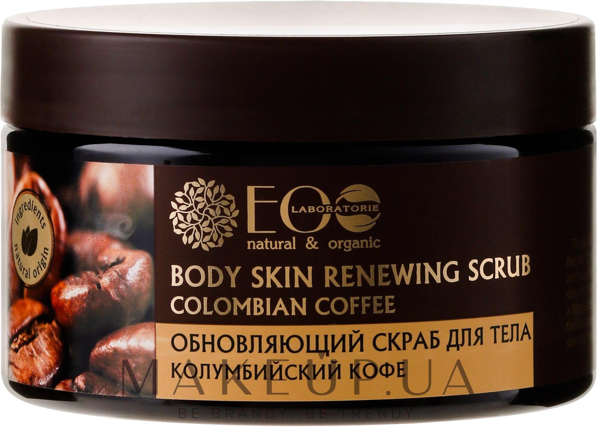 """Scrub pentru corp de reînnoire """"Cafea columbiană"""" - ECO Laboratorie — Imagine 250 ml"""