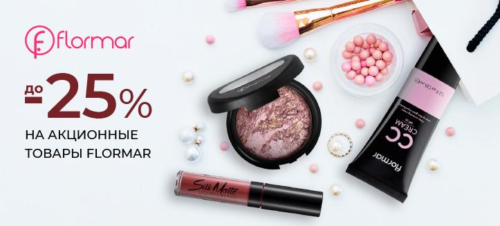 Скидки до -25% на акционные товары Flormar. Цены на сайте указаны с учетом скидки