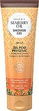 Parfumuri și produse cosmetice Gel de duș cu ulei organic de cătină - GlySkinCare Organic Seaberry Oil Shower Gel