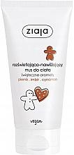 """Parfumuri și produse cosmetice Mousse de corp """"Ghimbir și Scorțișoară"""" - Ziaja Ginger & Cinnamon Body Mousse"""