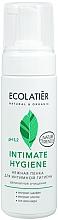 Parfumuri și produse cosmetice Spumă delicată cu extract de salvie și bumbac pentru igienă intimă - Ecolatier Intimate Hygiene