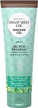 Parfumuri și produse cosmetice Gel de duș cu ulei organic de cânepă - GlySkinCare Hemp Seed Oil Shower Gel