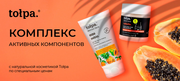 Скидки до -30% на акционные товары Tołpa. Цены на сайте указаны с учетом скидки