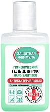 Parfumuri și produse cosmetice Gel antibacterian cu aloe și vitamina E pentru mâini - Fito Kosmetik Hand Sanitazer