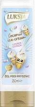 Духи, Парфюмерия, косметика Cremă-gel de duș cu aromă de înghețată de cocos - Luksja Coconut Ice Cream Shower Gel
