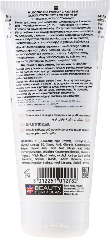 Lăptișor pentru curățare - Beauty Formulas New Skin Glycolic Facial Cleanser — Imagine N2