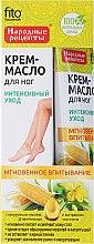 """Parfumuri și produse cosmetice Cremă hidratantă pentru picioare """"Îngrijire intensivă"""" - FitoKosmetik"""