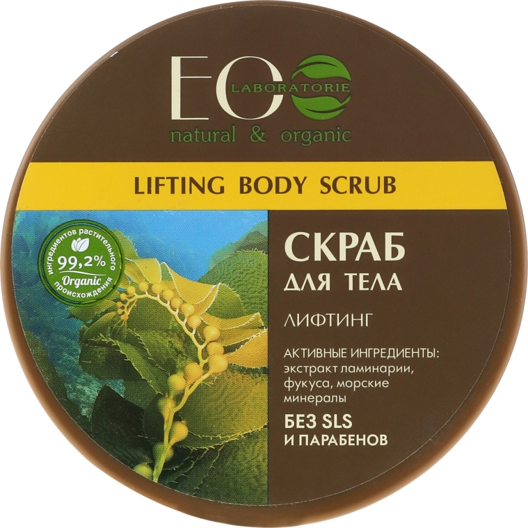 "Scrub salin pentru corp ""Lifting"" - ECO Laboratorie Natural & Organic Lifting Body Scrub"