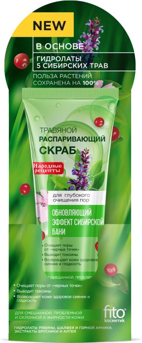 Scrub din plante pentru față - Fito Cosmetic Rețete populare