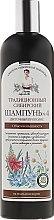 Parfumuri și produse cosmetice Balsam Siberian Nr.4 volum și aspect mătăsos cu extract de propolis de flori - Rețetele bunicii Agafia