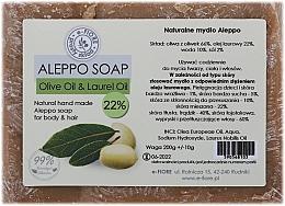 """Parfumuri și produse cosmetice Săpun Aleppo """"Olive și Laur 22% """" pentru piele combinată - E-Fiore Aleppo Soap Olive-Laurel 22%"""