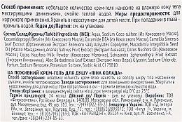 """Питательный крем-гель для душа """"Пина Колада"""" - Fito Косметик — фото N3"""