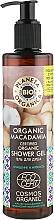 """Parfumuri și produse cosmetice Gel de duș """"Curățare și moliciune"""" - Planeta Organica Organic Macadamia Shower Gel"""