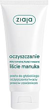 """Parfumuri și produse cosmetice Scrub-pastă pentru curățare """"Frunze de Manuka"""" - Ziaja Manuka Tree Deeply Cleansing Peeling Paste"""