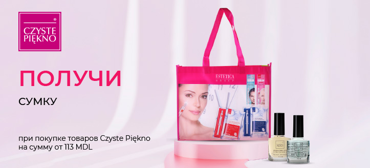 При покупке товаров Czyste Piękno на сумму от 113 MDL. получи в подарок сумку