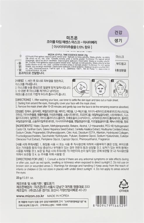 Тканевая маска с экстрактом ягоды Асаи - Mizon Joyful Time Essence Mask Acai Berry — фото N2