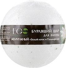 """Parfumuri și produse cosmetice Bilă efervescentă pentru baie """"Lotus alb și Palmarosa"""" - ECO Laboratorie Pearl Bomb"""