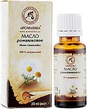 "Parfumuri și produse cosmetice Ulei cosmetic ""Mușețel"" - Aromatika"