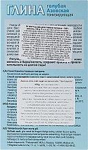 """Глина для лица и тела """"Азовская"""", голубая - Fito Косметик — фото N2"""