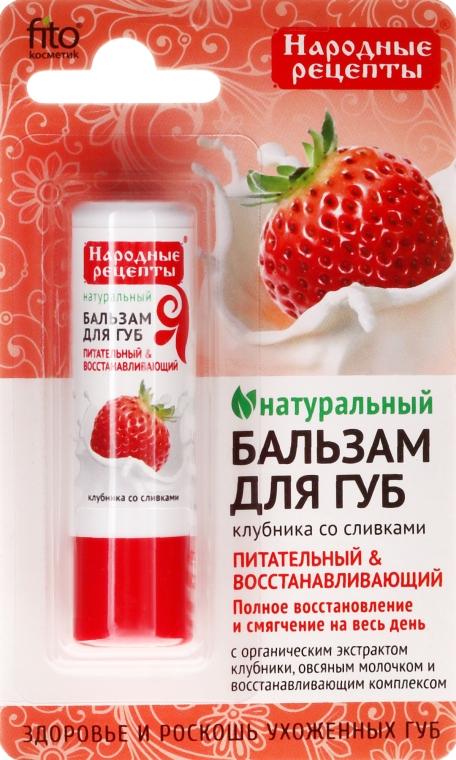 """Balsam de buze """"Căpșună cu frișcă"""" - FitoKosmetik Rețete culinare tradiționale"""