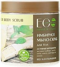 "Parfumuri și produse cosmetice Săpun scrub pentru corp ""Ghimbir"" - ECO Laboratorie Natural & Organic Ginger Body Scrub"